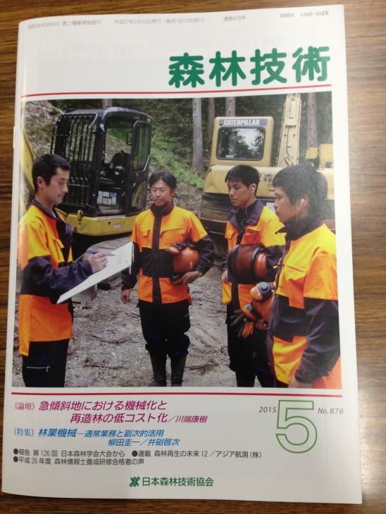 森林技術5月 表紙