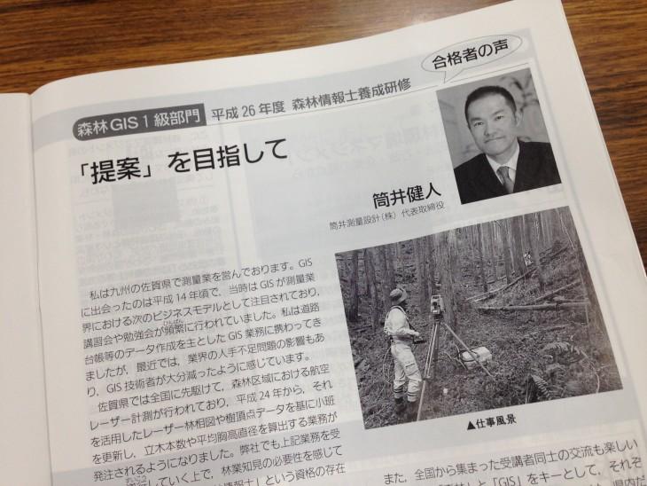 森林技術5月 受講記