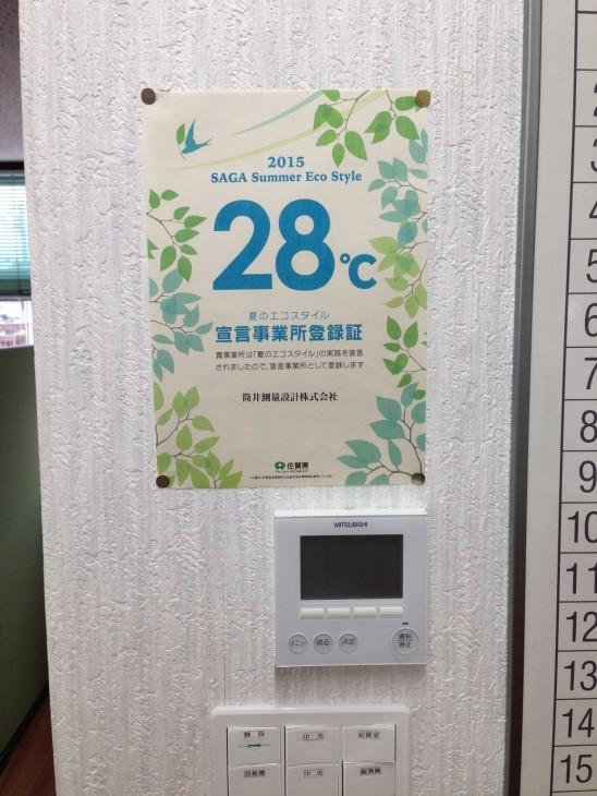 H27夏のエコスタイル宣言事業所登録証