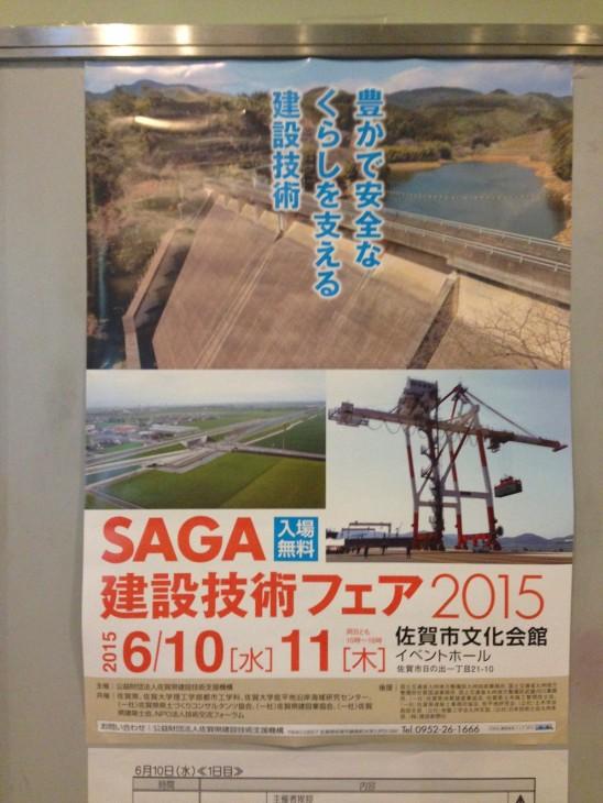 佐賀建設技術フェア2015