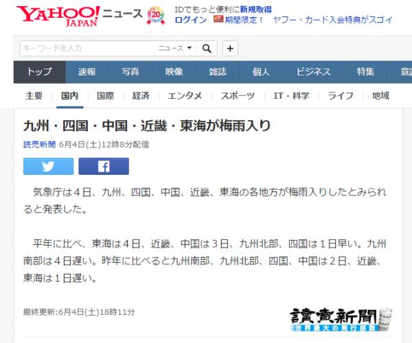 九州・四国・中国・近畿・東海が梅雨入り (読売新聞) Yahoo ニュース